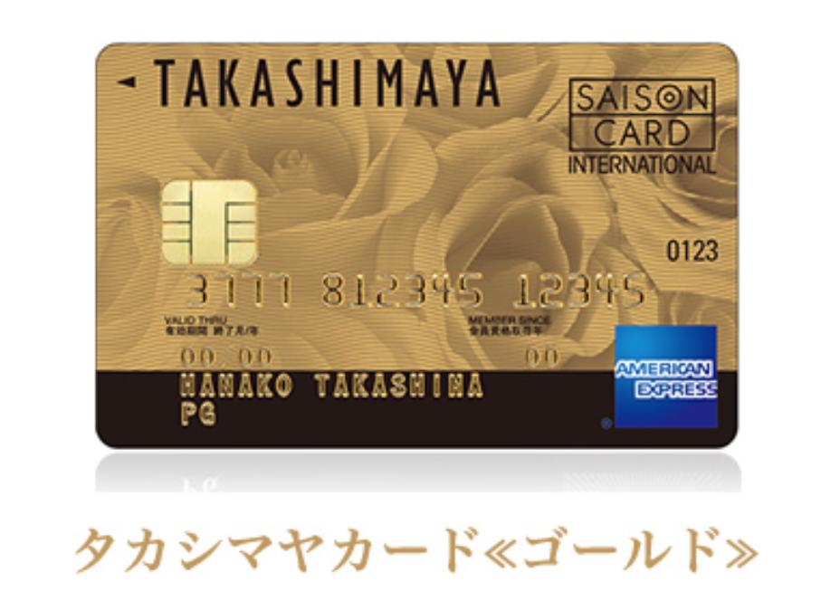 カード 高島屋