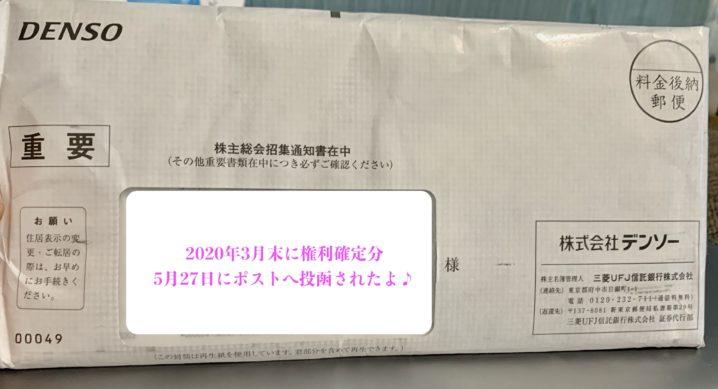 三菱ufj配当金確定日