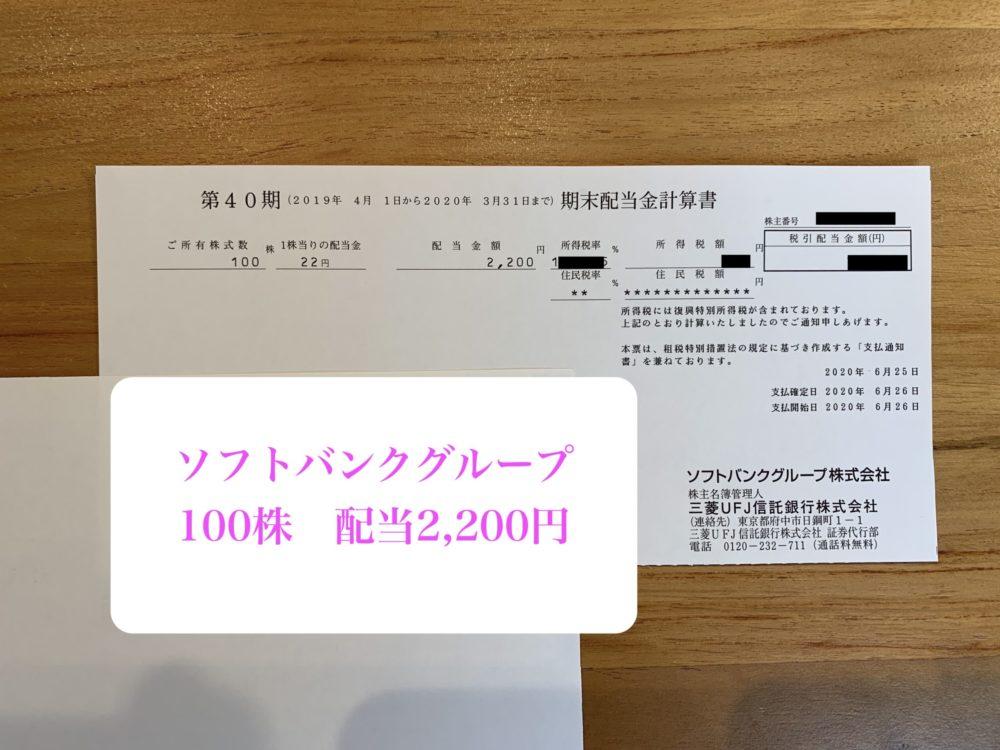 配当 ソフトバンク グループ