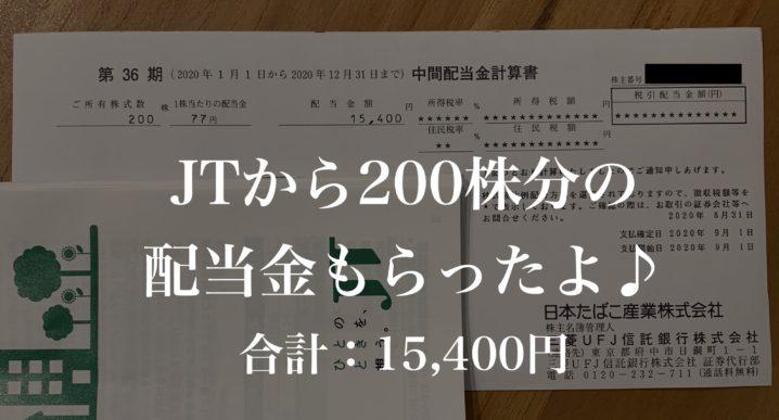 配当 日本 たばこ 産業
