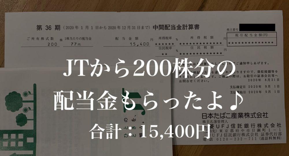 たばこ 配当 日本 産業 【高配当】配当が凄すぎる!!日本たばこ産業株式会社(JT)[2914]の 事業内容、業績、優待、配当について紹介!