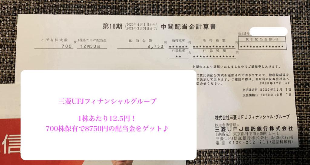 権利確定日 三菱ufjフィナンシャルグループ